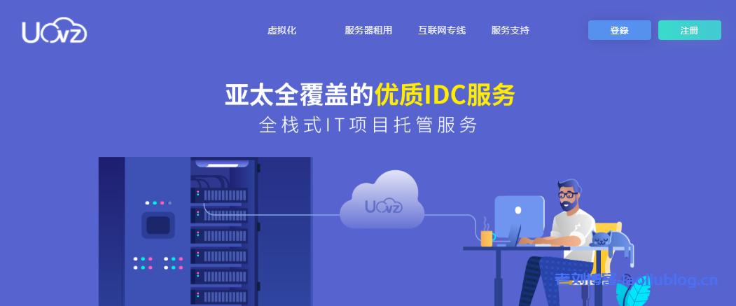 UOVZ推出2020年除夕特别优惠活动:1核1G内存20G SSD硬盘100Mbps带宽500G双向月流量德阳电信轻量CN2线路666元/年(150元/月)
