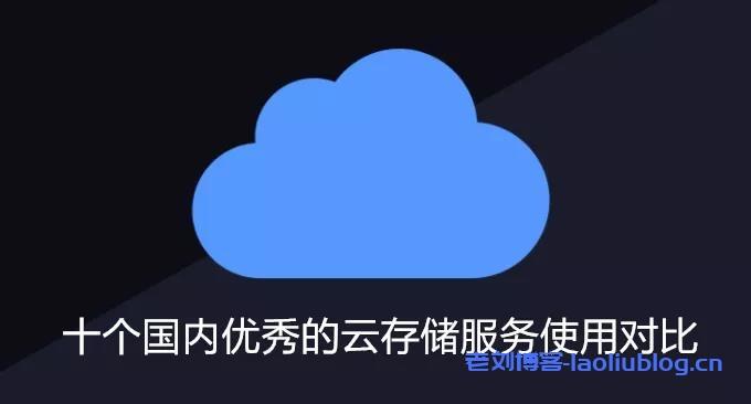 用于网站云存储和CDN加速,十个国内优秀对象云存储服务使用对比