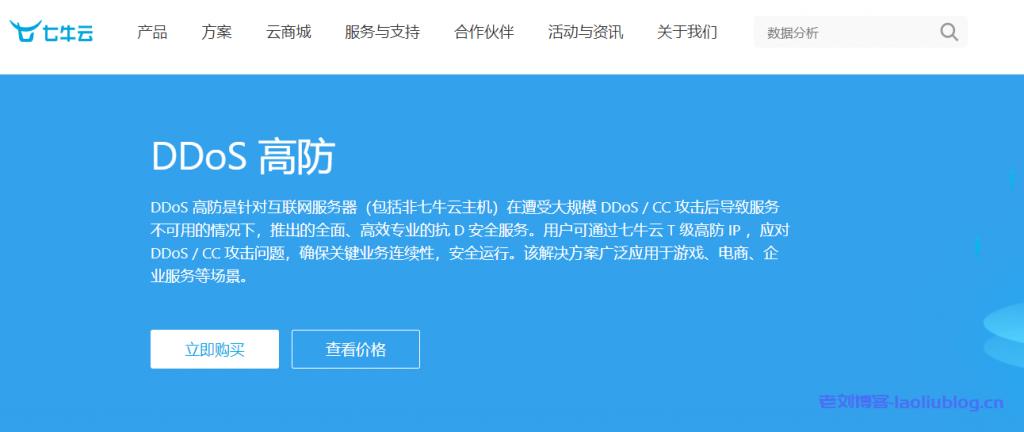 七牛云DDoS高防怎么样?七牛云DDoS高防产品分类、核心优势及客户案例介绍