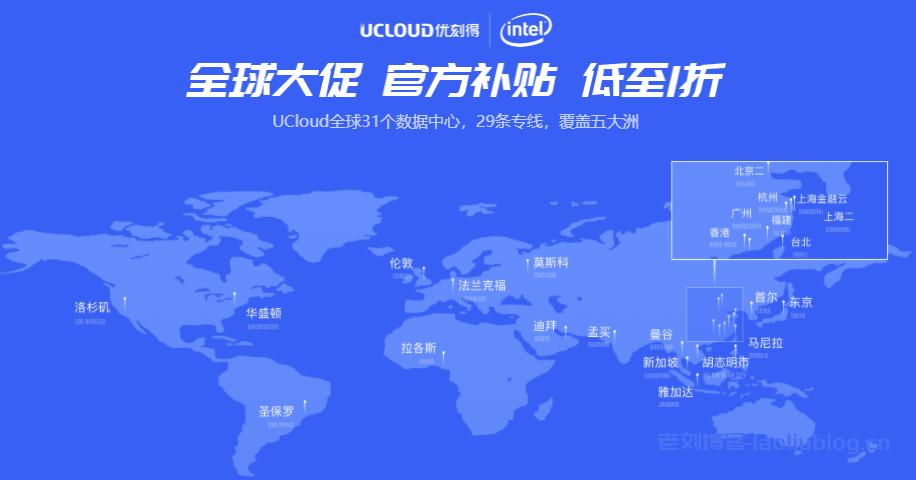 UCloud全球大促:全球31个数据中心29条专线官方补贴1折起,4核8G内存5M带宽云服务器超值特惠898元/年