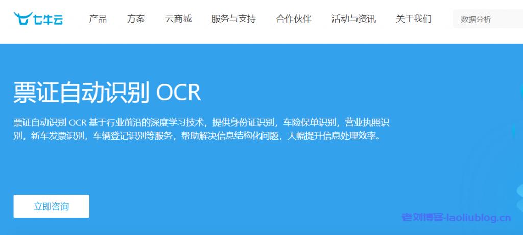 七牛云票证自动识别OCR怎么样?七牛云票证自动识别OCR核心优势、产品功能、Demo体验、适用场景及相关产品介绍