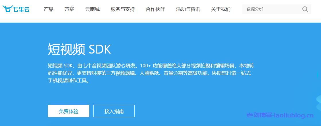 七牛云短视频SDK怎么样?七牛云短视频SDK产品功能、应用场景、价格列表和Demo体验介绍