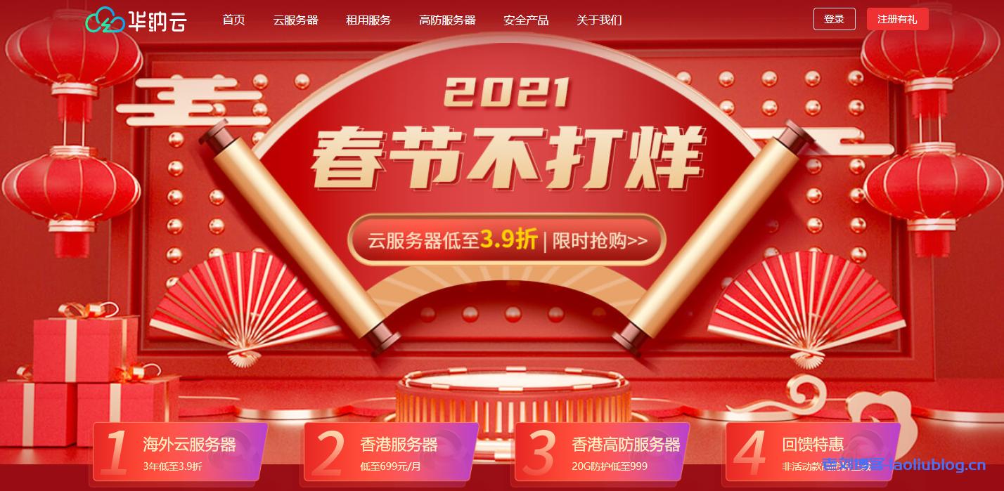 华纳云2021春节不打烊活动:香港/美国云服务器CN2 GIA线路2年付4.4折3年付3.9折
