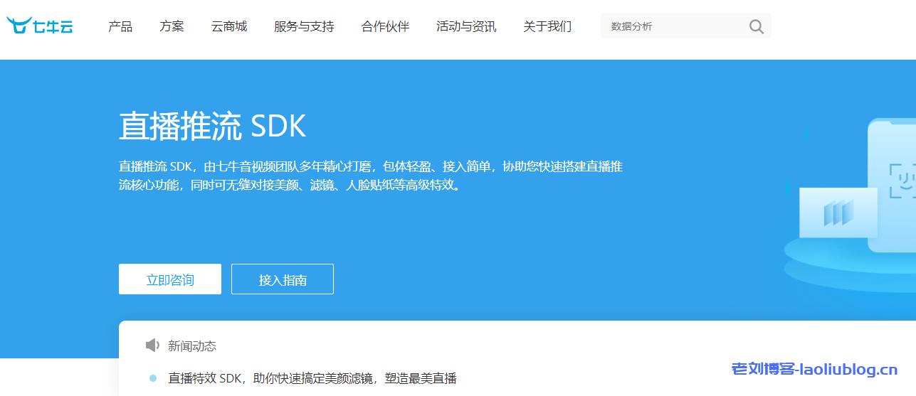 七牛云直播推流SDK怎么样?七牛云直播推流SDK产品功能、应用场景和Demo体验介绍