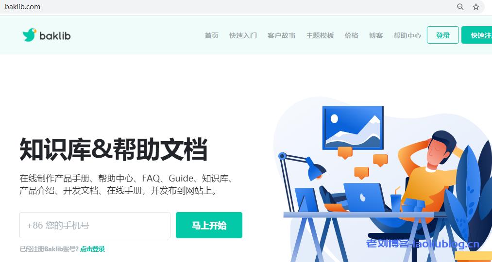 一站式企业知识管理平台Baklib官网域名baklib.com已解封恢复访问,服务器待从香港迁移回内地