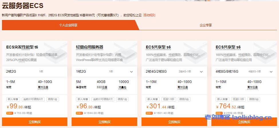 阿里云新人福利专场:新用户首购爆款产品低至0.116折,2核2G ECS突发性能型 t6首年99元(可优惠续费3次)