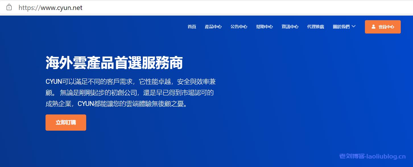 CYUN 2021年开工促销活动 云服务器&物理服务器85折