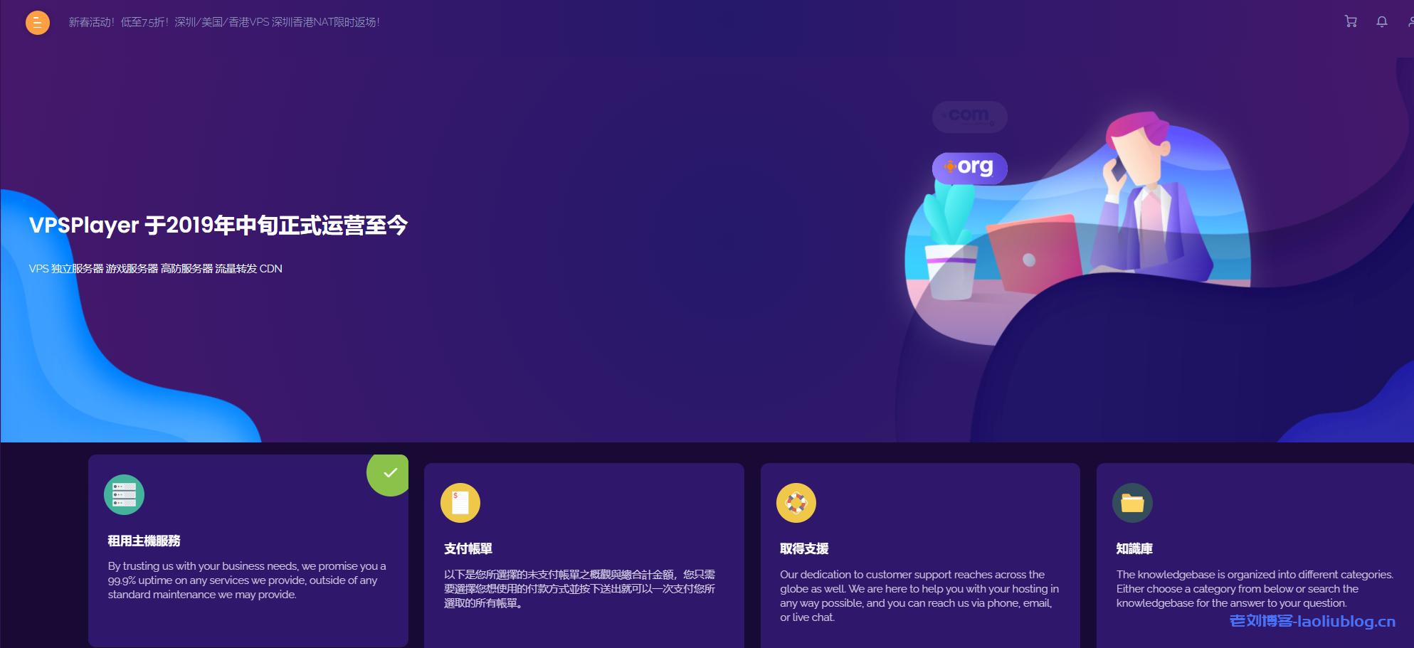 VPS玩家VPSPlayer洛杉矶Cera联通回程KVM VPS:1GB内存100GB NVMe空间1TB月流量2Gbps端口36元/月
