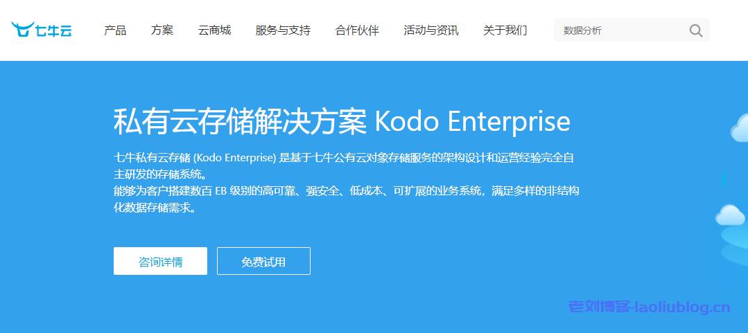 qiniu七牛云私有云存储解决方案Kodo Enterprise优势、技术规格和适用场景介绍