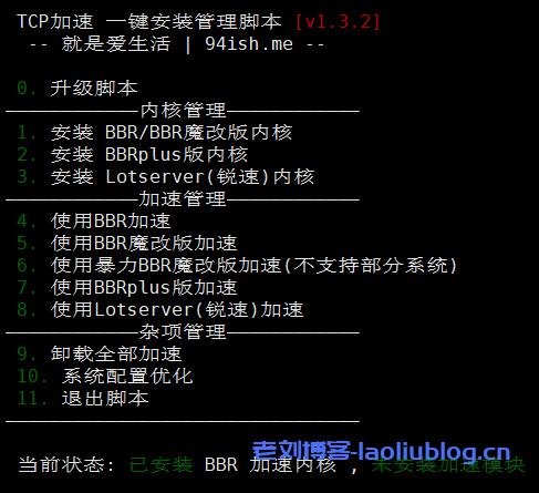 国外Linux VPS主机速度慢?分享一键安装脚本开启BBR、BBR魔改版、BBRplus、锐速加速