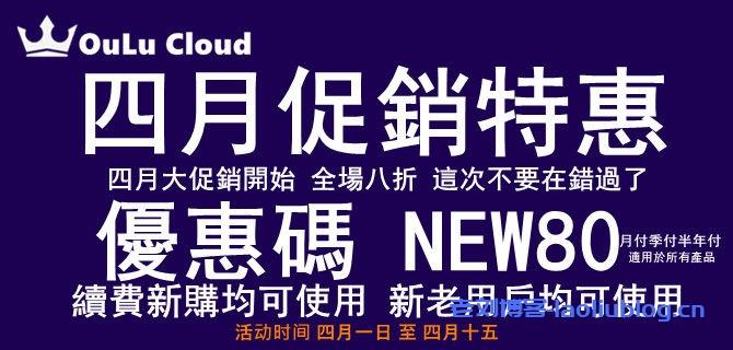 OuLuCloud欧路云4月促销特惠:全场产品8折优惠,适用于续费、新购或升级,适用周期月付、季付或半年付