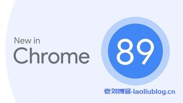 Chrome 89稳定版正式发布:修复大量Bug,降低内存和CPU占用率等附下载地址