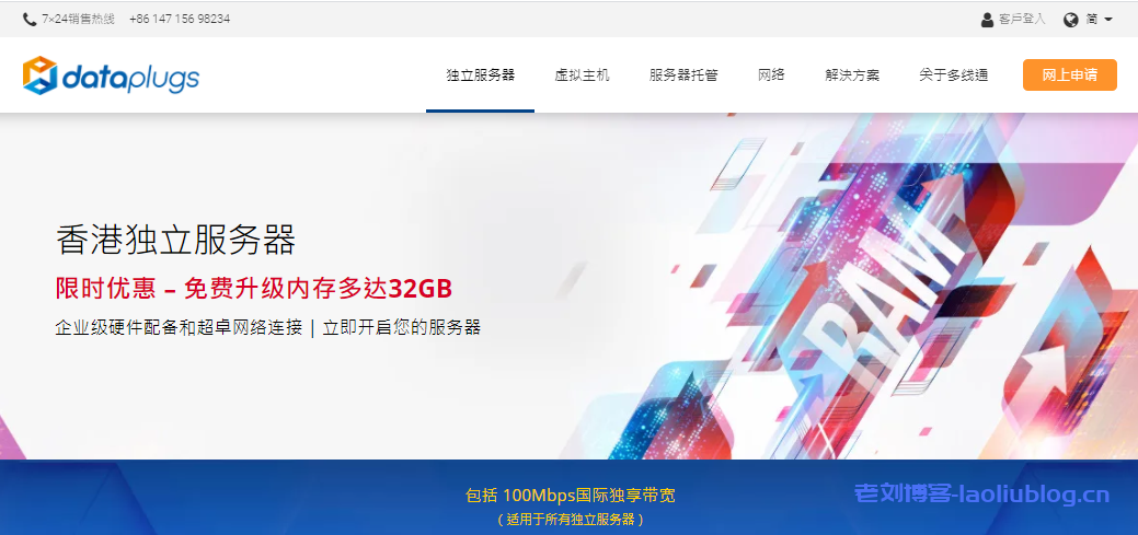 Dataplugs多线通100M带宽无限流量香港独立服务器限时优惠, 免费升级内存多达32GB(价值高达港币$800/月)