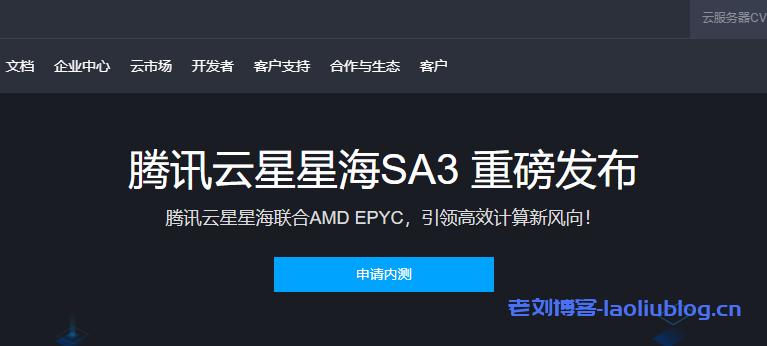 腾讯云星星海联合AMD EPYC重磅发布腾讯云星星海SA3云服务器,引领高效计算新风向附内测申请地址