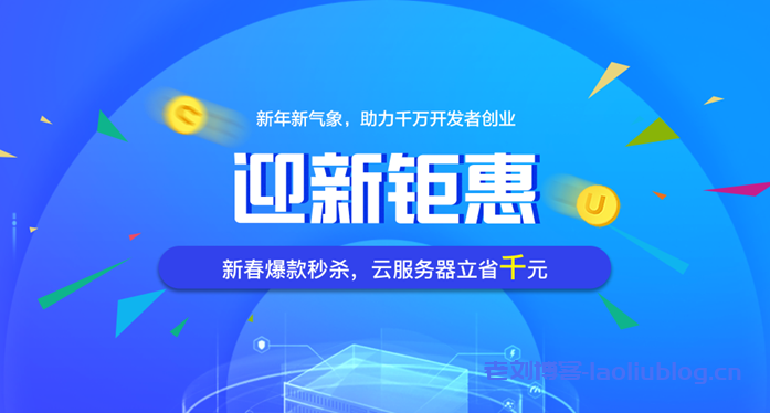 衡天云迎新钜惠:香港/美国物理服务器高配机型低至499元/月&云服务器超低特价限量秒杀&虚拟主机买1年送1年