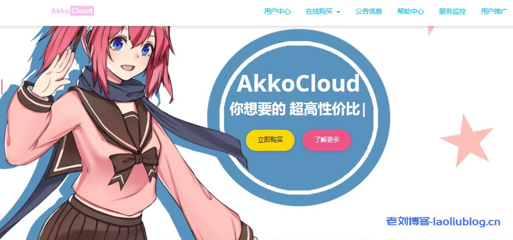 AkkoCloud德国CN2 GIA线路VPS:1核1.5G内存20GB SSD硬盘150Mbps带宽1.5TB月流量110元/月附测试IP