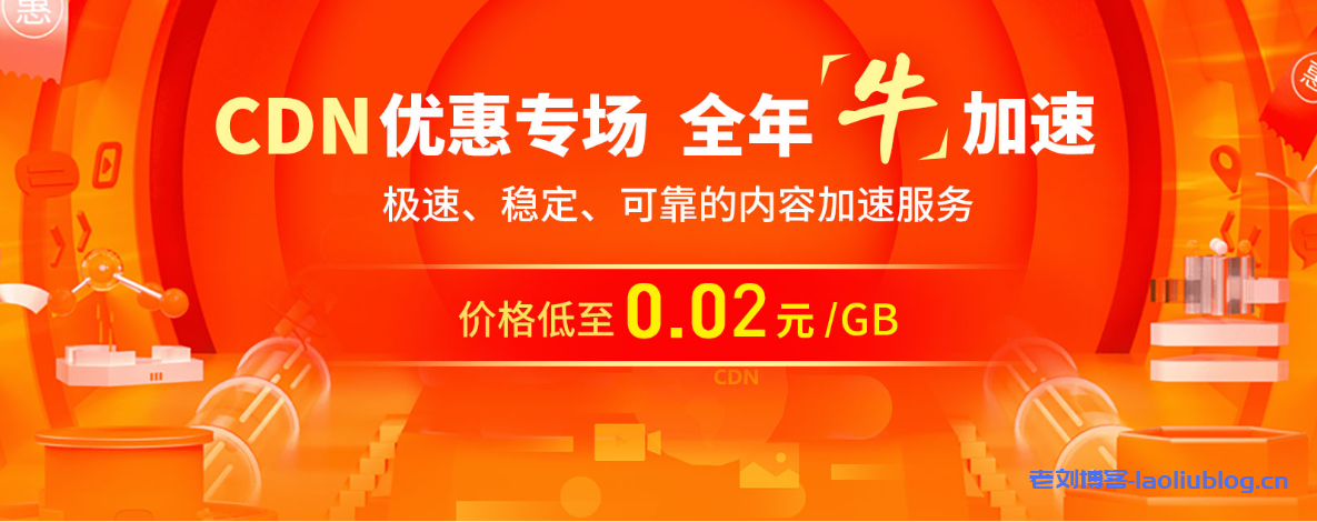 七牛云CDN优惠专场,全年牛加速,极速稳定可靠的内容加速服务价格低至0.02元/GB