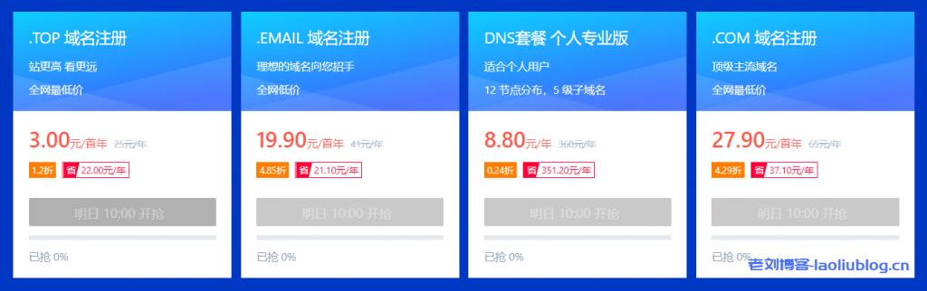 腾讯云2021新春采购节DNSPOD会场暨DNSPOD复工大促三月开春域名优惠享不停:.com域名注册首年27.9元,SSL证书低至36元/年