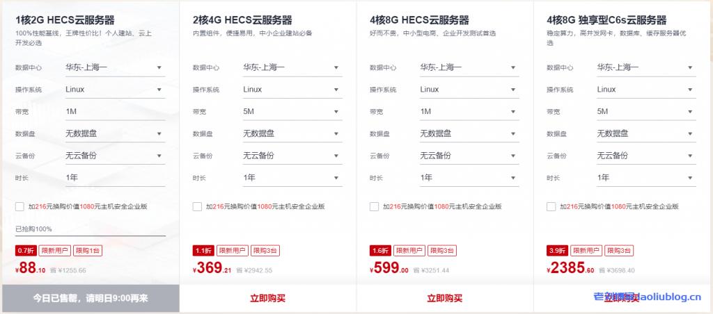 华为云开年采购季:1核2G HECS云服务器新用户首年88.10元,机房可选北京上海广州贵阳