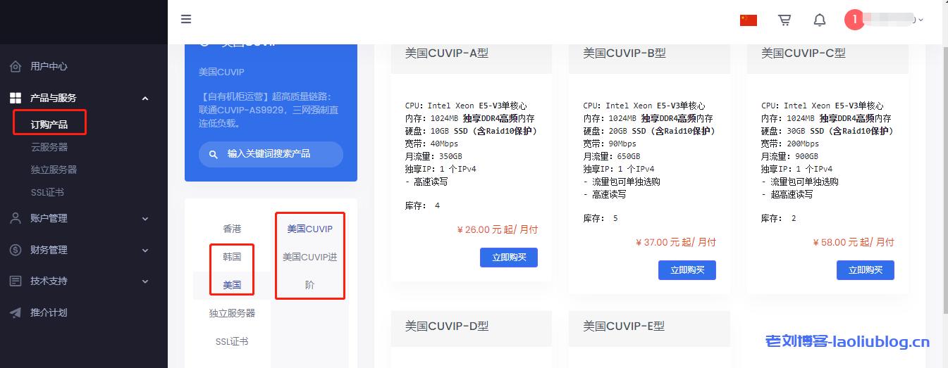 PIGYun猪云促销:美国联通9929线路云主机6.5折16元/月起&韩国CN2+BGP云主机终身8折14元/月起