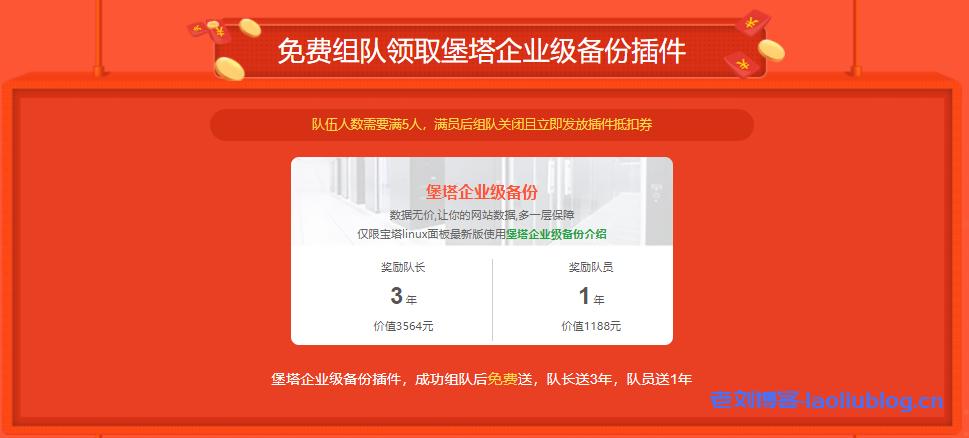 宝塔面板最新活动:免费组队领取价值1188元堡塔企业级备份插件附宝塔企业级备份使用教程