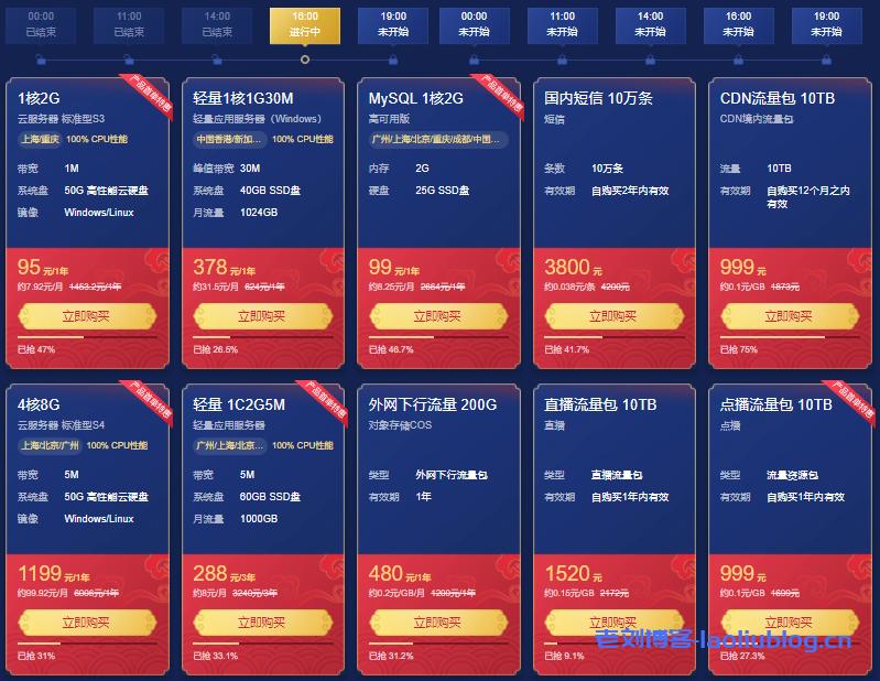 腾讯云2021新春采购节爆品·秒杀16:00场