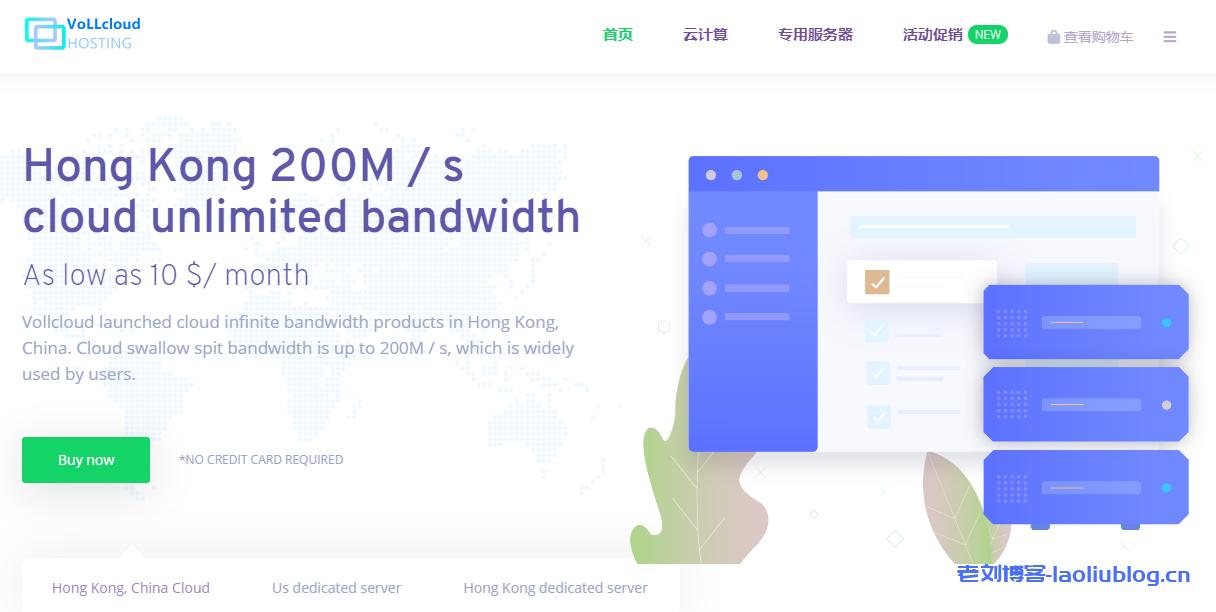 VoLLCloud全场8折优惠:香港200Mbps不限速大宽带VPS超低特价2核1G配置低至$10/月,自带2G DDoS防御附VPS性能、网络、带宽测试及购买流程