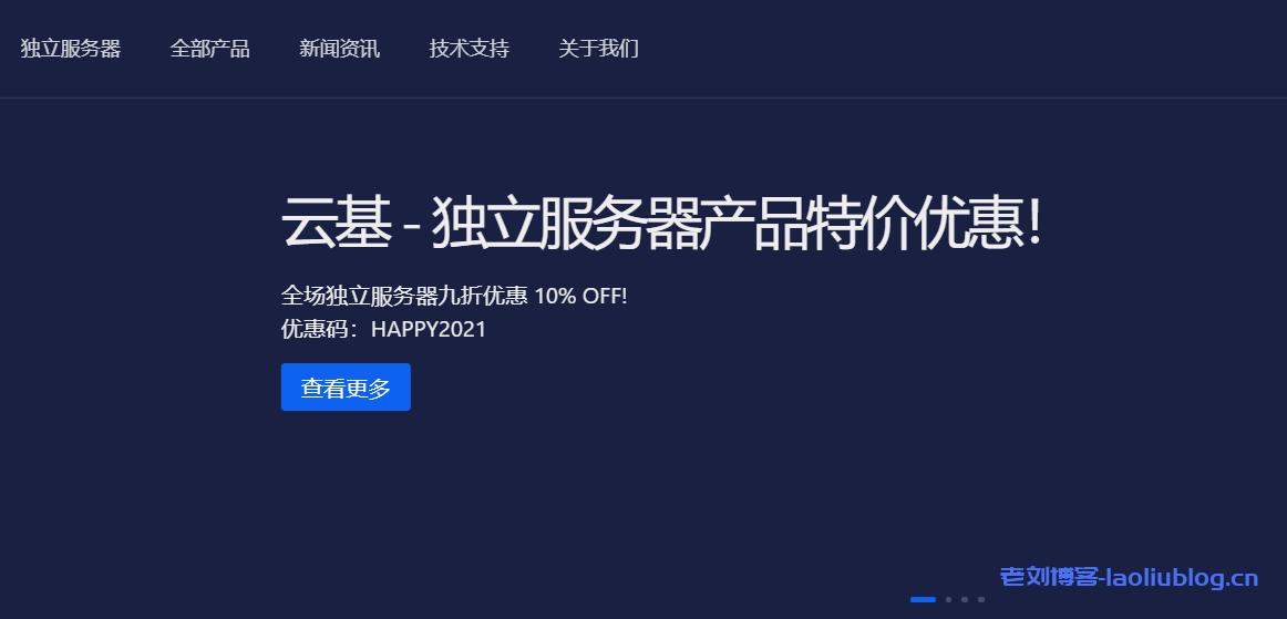 云基独立服务器产品特价优惠: 全场独立服务器九折优惠10% OFF! 优惠码:HAPPY2021