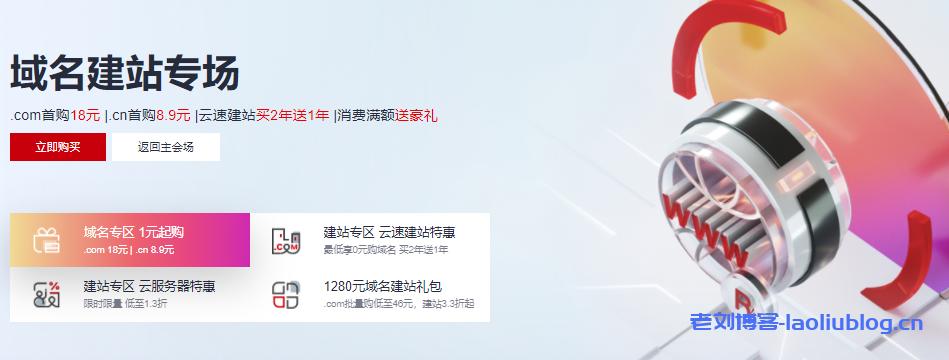 【华为云】域名建站专场活动延期至5月31日,.com首购23元|.cn首购8.9元|云速建站买2年送1年