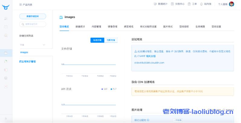 七牛云对象存储Kodo快速入门文档:创建/删除空间&上传/下载/删除文件