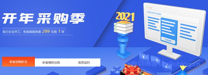 #投稿#【恒创科技】开年采购季_1核1G内存免备案香港/美国云服务器低至299元用1年
