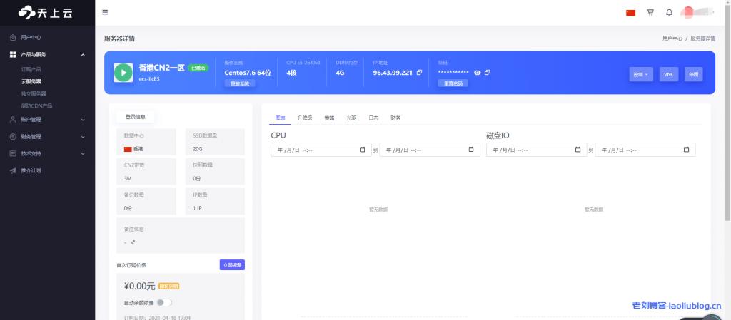 天上云五一活动:香港沙田机房三网CN2双向线路云服务器8折促销,1核1G内存3M带宽月付仅22.4元