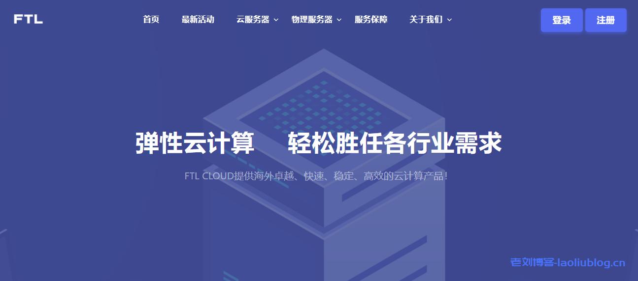 FTLcloud超云圣何塞VPS新客免费女票活动:4G内存/4核/50g硬盘/10M带宽不限流量首月免费,到期续费享3折优惠实付48元/月
