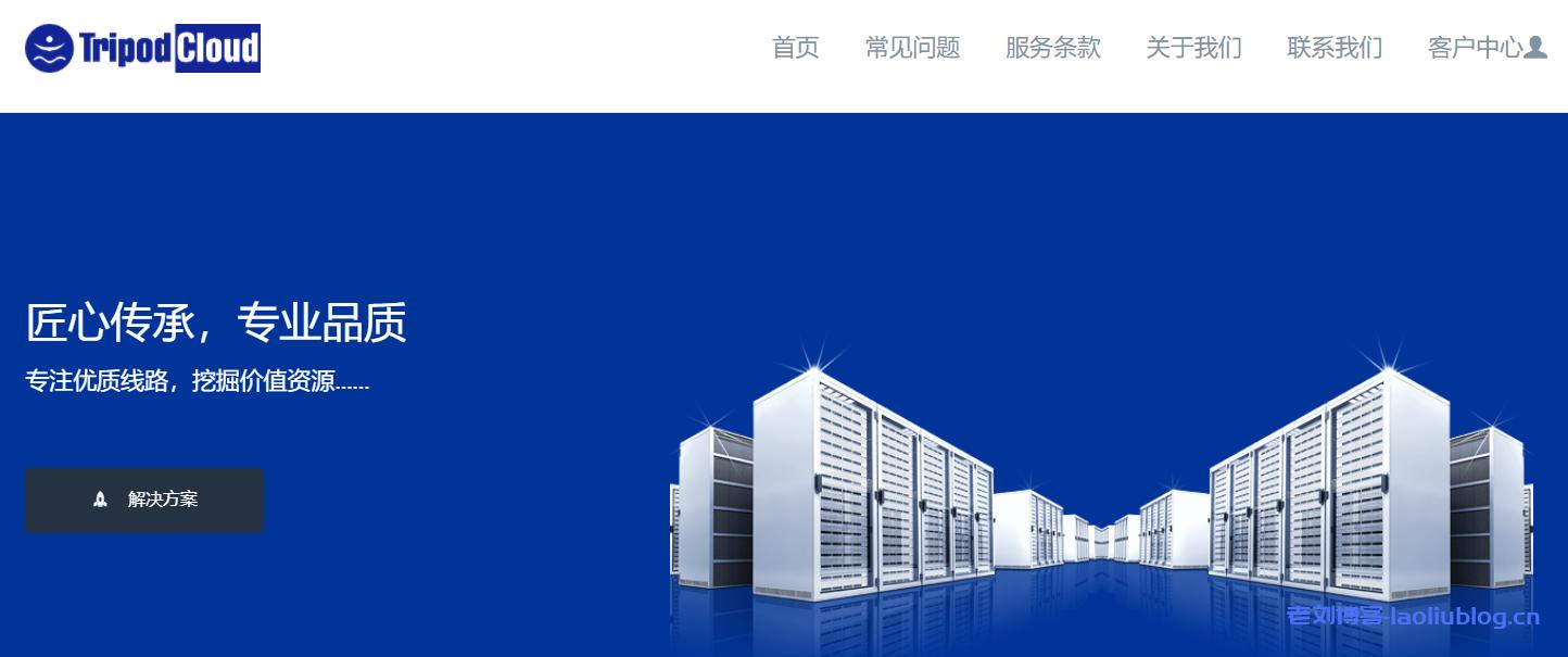 TripodCloud圣何塞CN2 GIA线路:KVM架构1核1G内存20G SSD硬盘1TB月流量1Gbps端口38.99美元/半年,可选大硬盘VPS附优惠码及测试IP