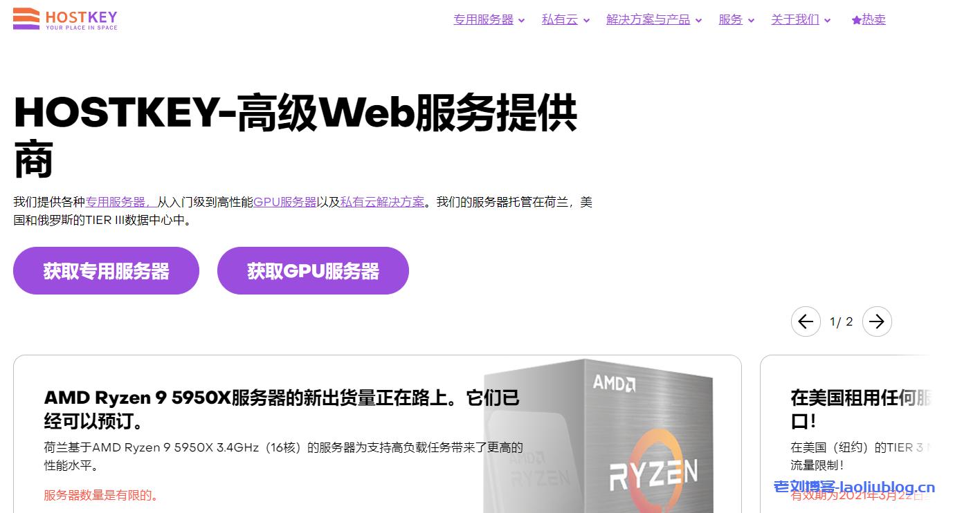 Hostkey服务器:98欧元/月/Ryzen 9 3900X/32G DDR4/500G NVMe SSD/100Mbps(可升级到1Gbps)/不限流量