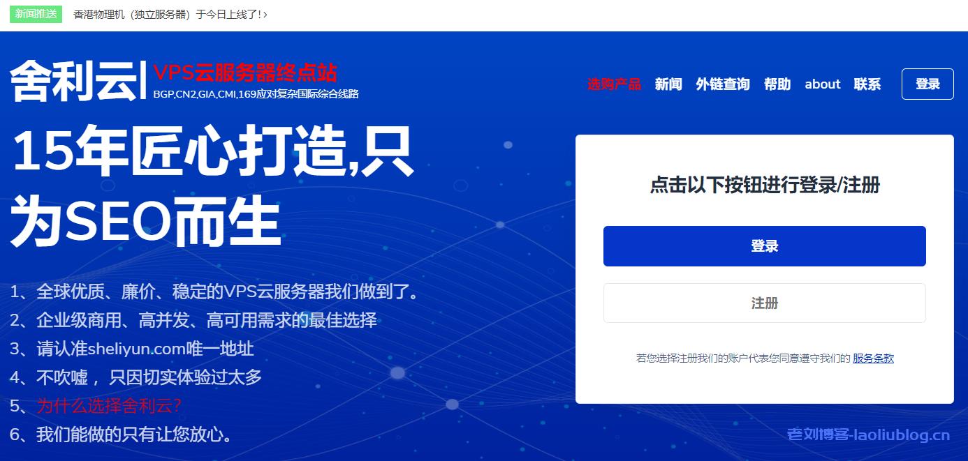 舍利云香港三区vps云服务器/美国CERA GIA云服务器,1核1G内存30G硬盘20Mbps/20Mbps带宽200G月流量¥20.00/月