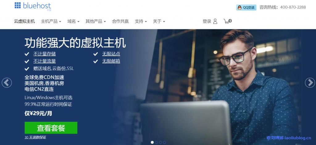 bluehost春季闪购:5月24-27日虚拟主机优惠65%以上,35.4美元/年起,送一年免费主流域名