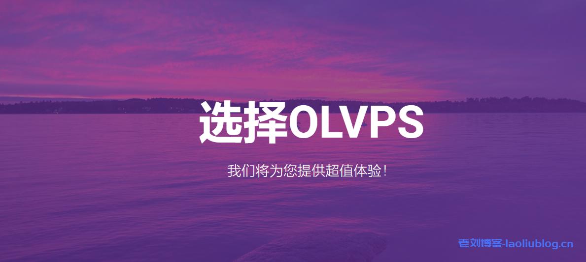 OLVPS新上美国堪萨斯BGP套餐:AMD 3800X Virtual Core 1核384MB内存5G硬盘0.5T月流量100M带宽月付仅7元