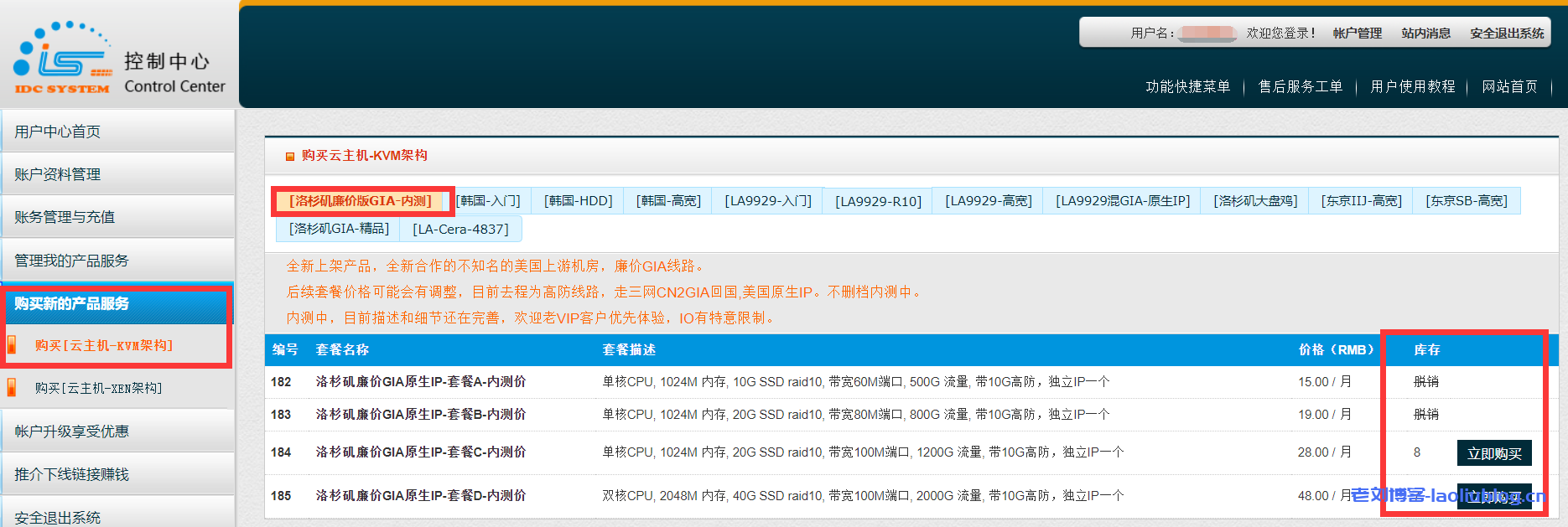 HostYun新上美国三网GIA特价套餐{洛杉矶廉价版GIA-内测},1核1G内存10G SSD硬盘500G月流量60Mbps带宽月付13.5元