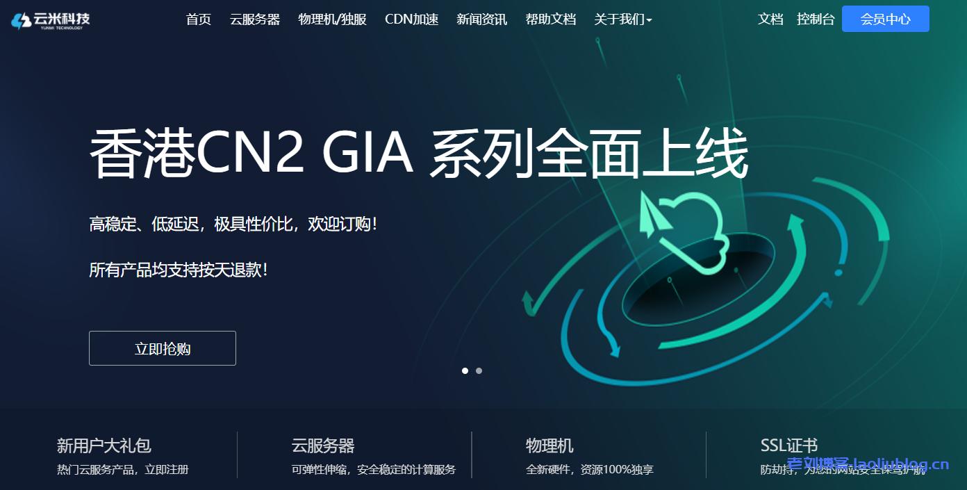 云米科技愚人节优惠:香港CN2 GIA线路/美国CERA VPS服务器全场9折27元/月起,支持按天退款