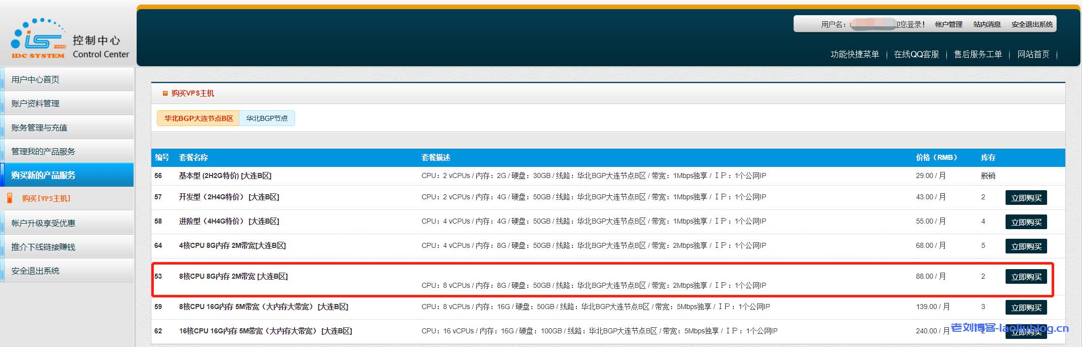 607云计算:华北大连BGP大连节点B区8核8G内存2M独享带宽50GB硬盘云服务器性能测评