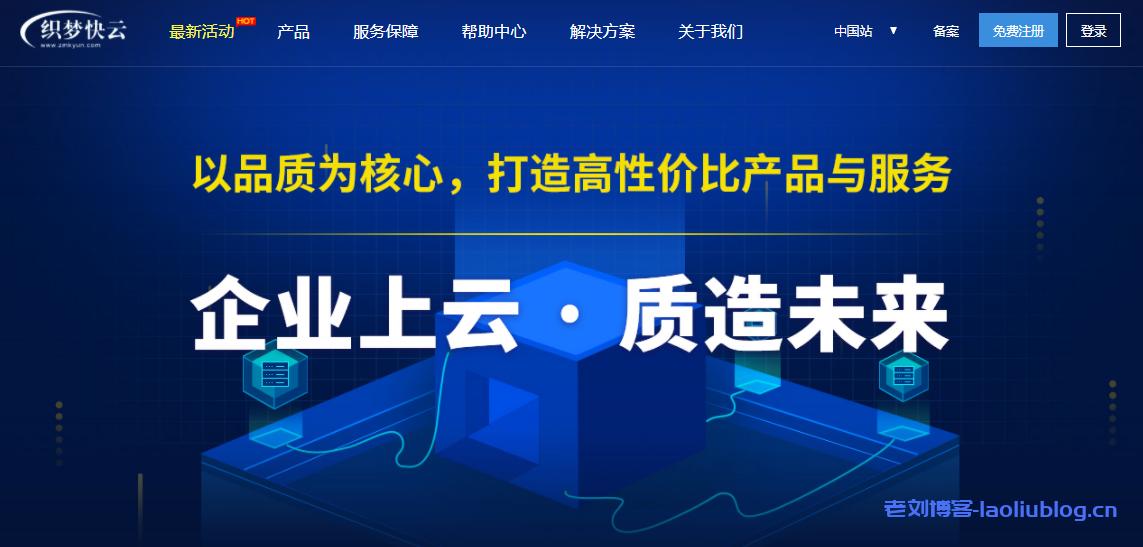 织梦快云2021企业上云活动:云虚拟主机5折优惠年付42元起,2核2G内存5M带宽CN2线路云服务器1.5折促销年付377.46元