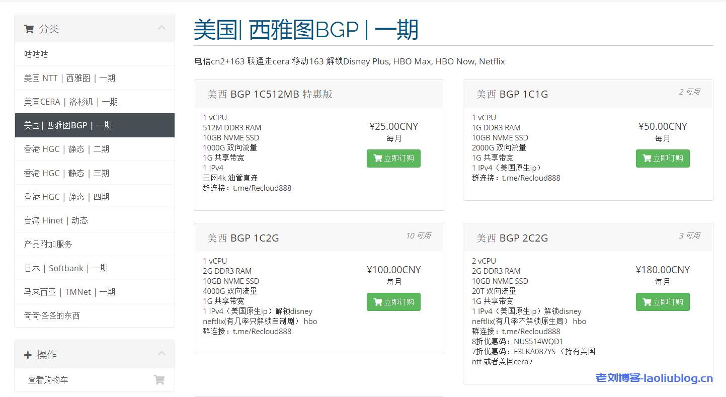 ReCloud西雅图BGP VPS:25元/月/512MB内存/10GB NVMe空间/1TB流量/1Gbps端口/KVM/美国原生IP