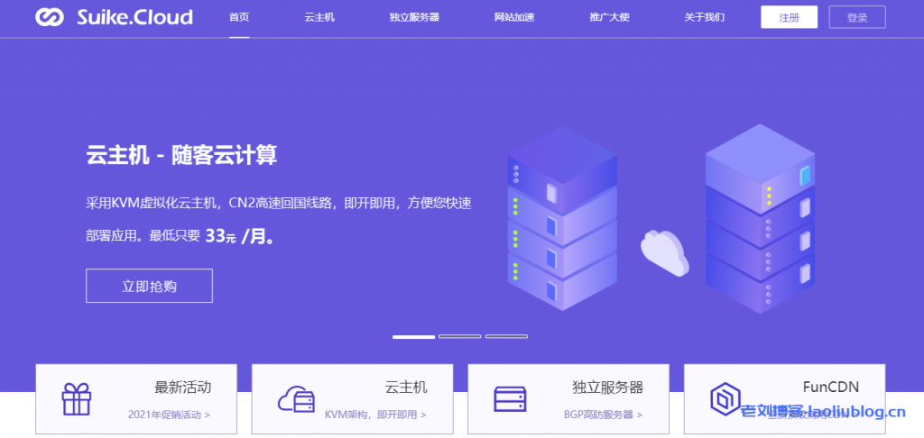 热网互联-随客云计算:云主机CN2高速回国线路33元/月,独立服务器75折优惠,FunCDN加速0.1元/G