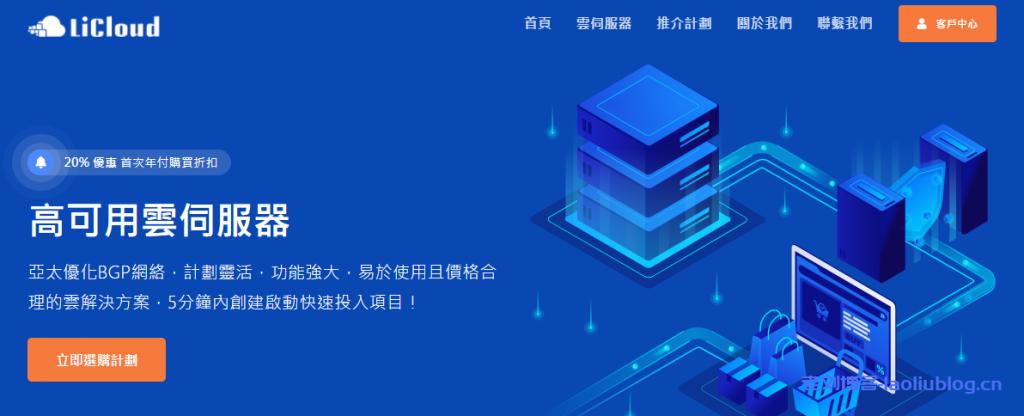 LiCloud香港物理服务器$39.99/月,30Mbps带宽不限月流量,e3-1230v3/16G内存/1T HDD硬盘