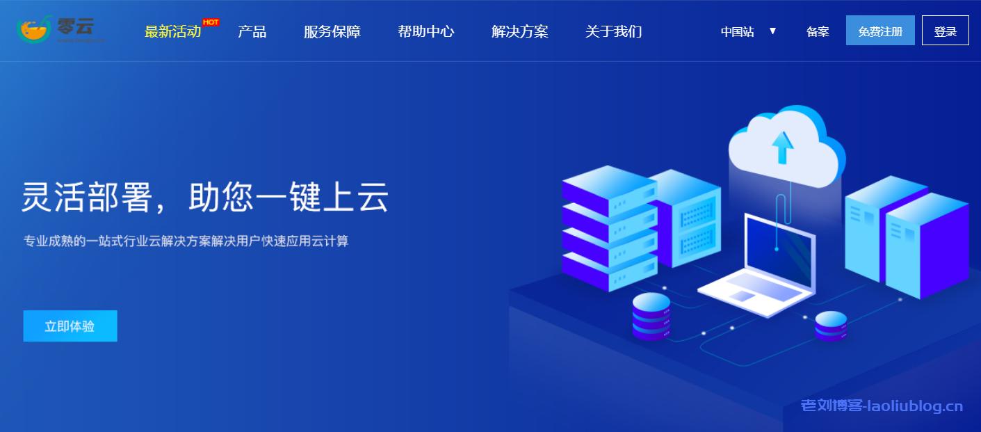 零云数据辽宁BPG机房优惠:1H1G套餐月付仅需19元防50G DDoS,香港CN2路线月付价格低至9.9元