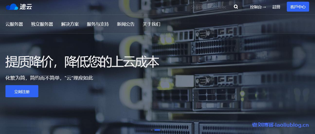 速云科技8折促销:深圳移动机房云服务器VPS、独享带宽不限流量VDS,200-1000Mbps带宽,提供独立IPv4