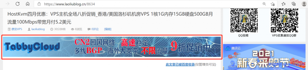 老刘博客承接投稿、广告位、测评合作,价格美丽!
