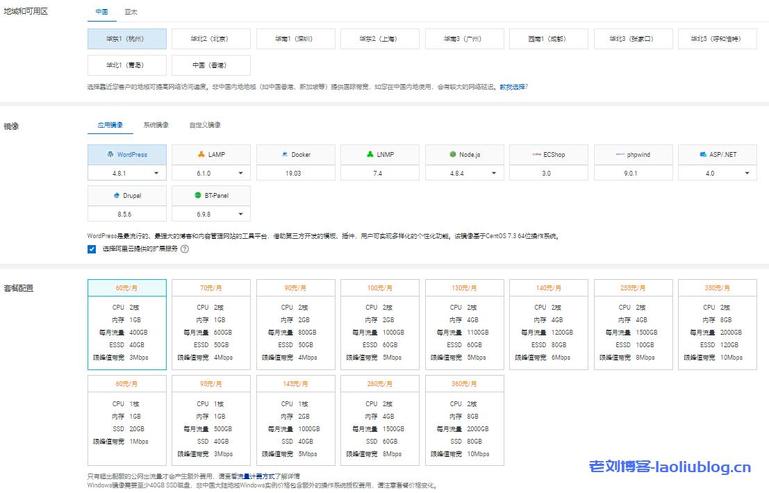 阿里云轻量应用服务器配置升级不加价:CPU核心翻倍&硬盘由25G增至40G,香港/新加坡1G内存30M带宽1TB月流量套餐24元/月