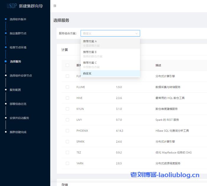 UCloud发布一站式智能大数据平台USDP免费版附USDP资源下载地址